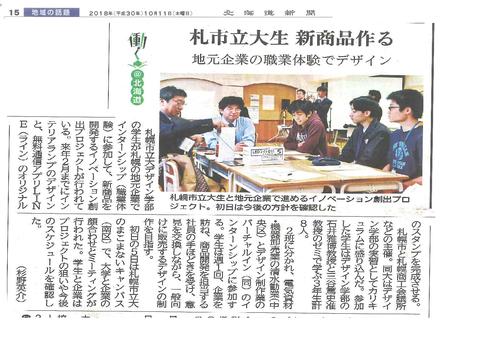 道新記事インターンシップキックオフ.png