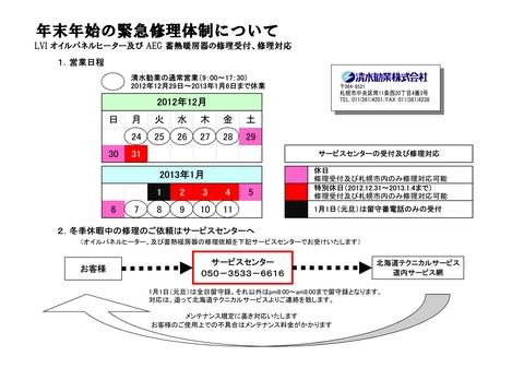 2012年末年始サービス体制(カラー).jpg