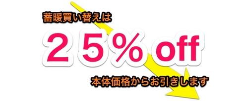 25%off2.jpg