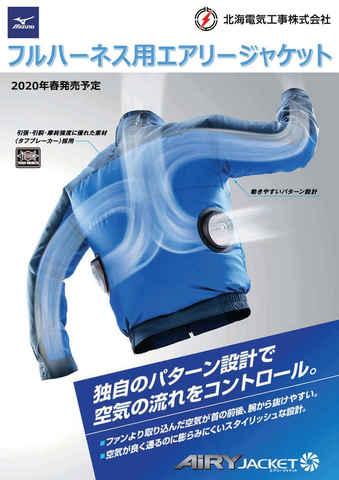 【チラシ】ハーネス用AJ_page001.jpg