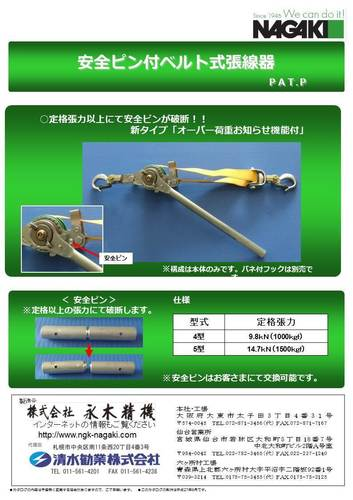 安全ピン付ベルト式張線器PR資料(社名入り).jpg