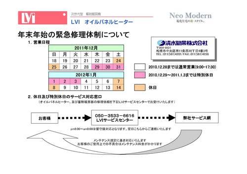 2011年末年始サービス体制(カラー).jpg